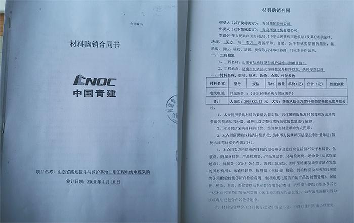 中国青建电线电缆采购项目-华强电缆客户案例