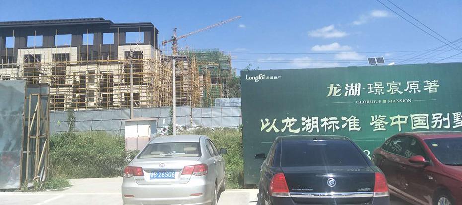 龙湖璟宸原著项目-华强电缆客户案例