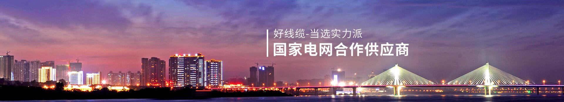 华强电缆,国家电网合作供应商
