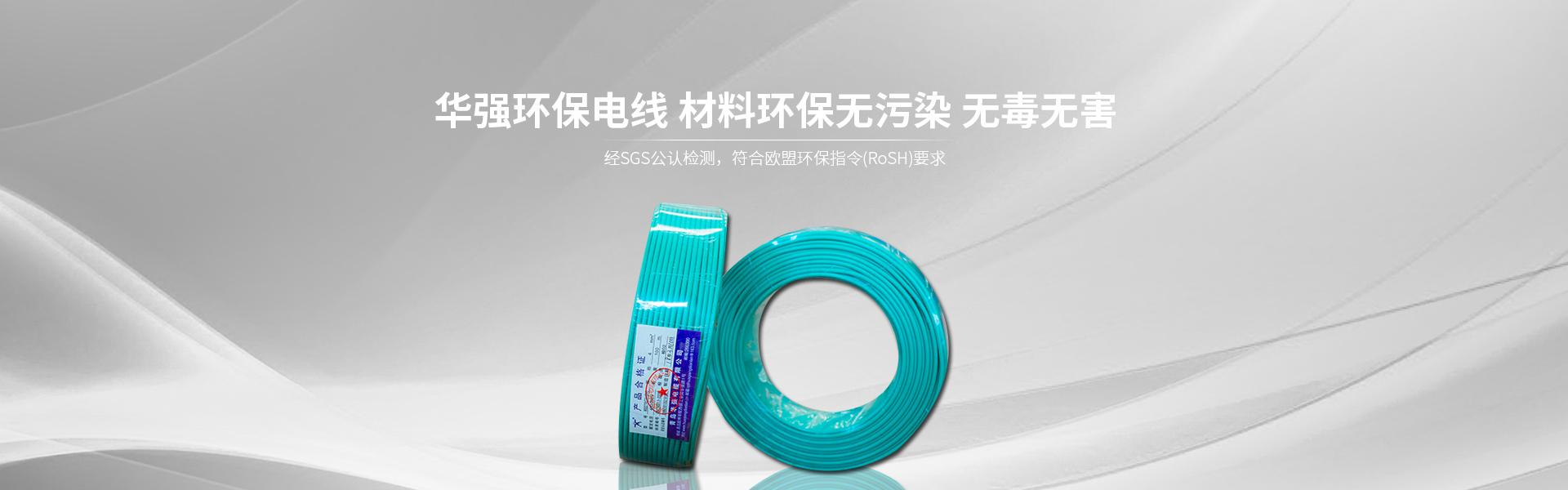 当选实力派,华强电缆铝合金电缆