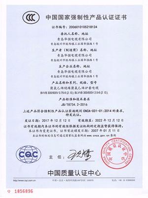 中国质量认证证书2