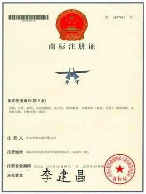 华强商标注册证