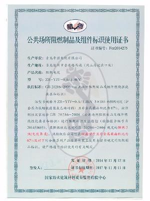 阻燃制品及组件标识使用证书3