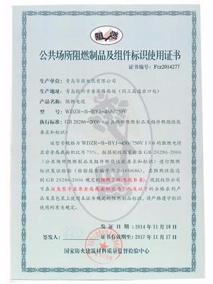 阻燃制品及组件标识使用证书2