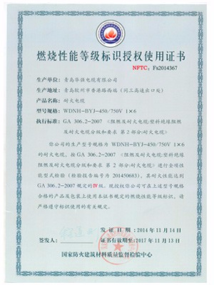 燃烧性能等级标识授权使用证书1