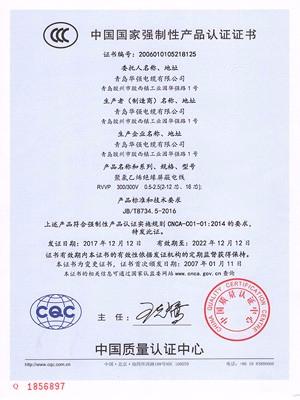 中国质量认证证书3